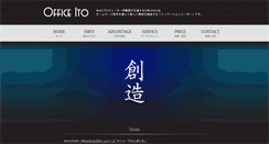 Preview of office-ito.org